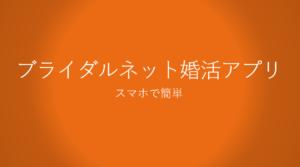 ブライダルネットアプリ