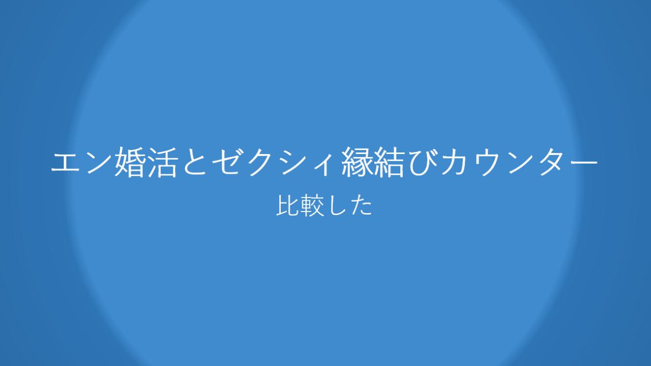 エン婚活ゼクシィ縁結びカウンター
