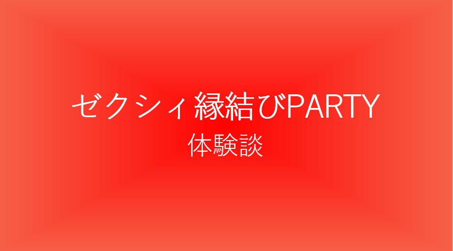 ゼクシィ縁結びパーティー体験談