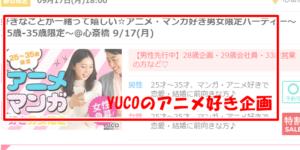 YUCO オタク婚活
