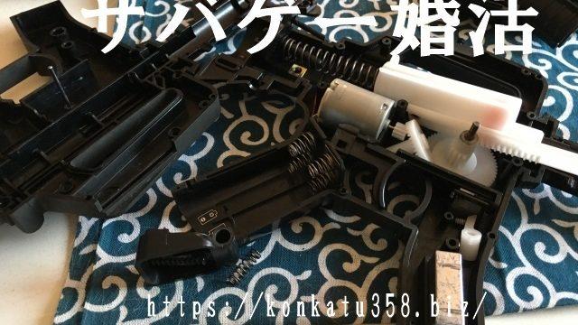 サバゲー 婚活 大阪