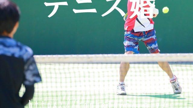 テニス婚 大阪