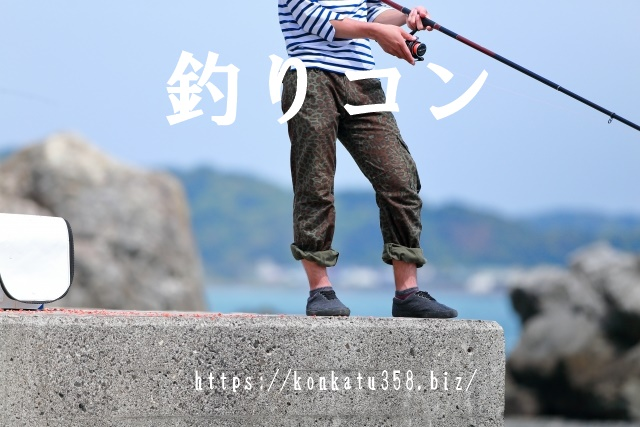 釣り婚 大阪