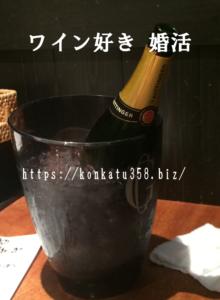 ワイン好き 婚活 大阪