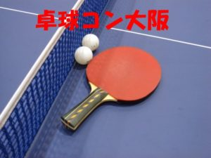 卓球コン 大阪