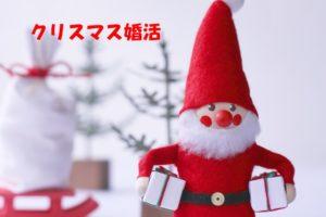 クリスマス 婚活 大阪