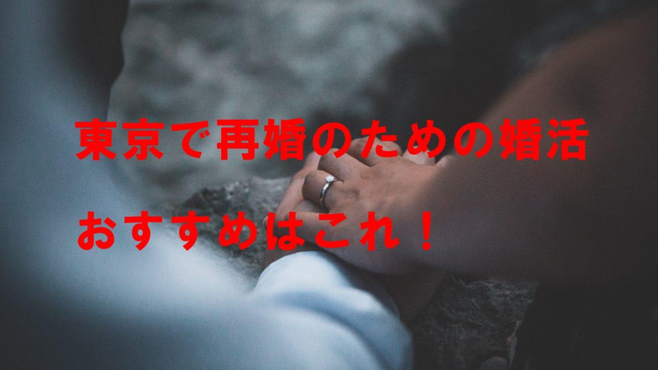 東京で再婚