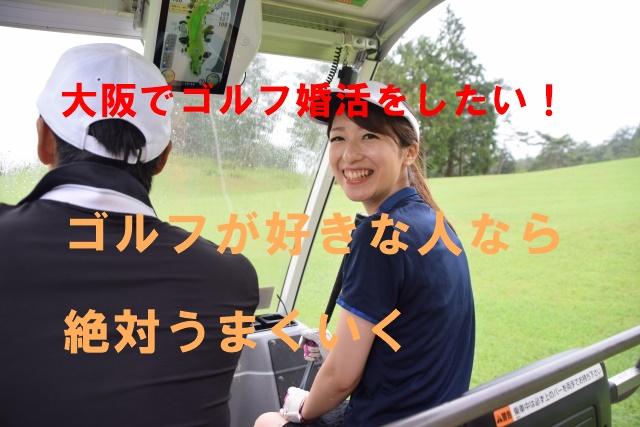 大阪ゴルコンで結婚したい