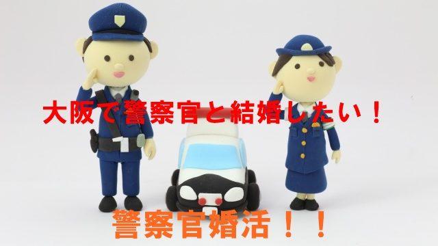 大阪で警察官と婚活