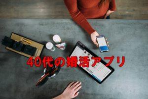 婚活アプリ40代